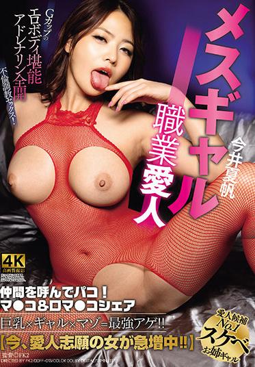 Dogma DDFF-013 Female Gal Occupation Mistress Kaho Imai