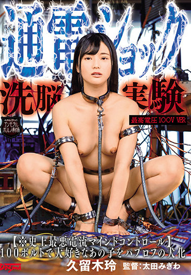 Dogma OMHD-010 Electric Shock Brainwashing Experiment Worst Current Mind Control In History Rei Kuruki Turns Her Favorite Child Into A Pavlov Dog With 100 Volts