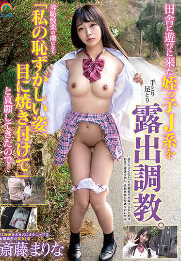 Yama to Sora SORA-328 Exposed Training By Taking A Niece J System Who Came To Play In The Countryside