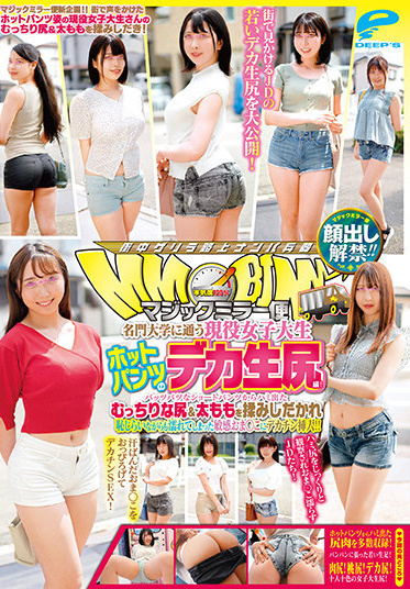 Deeps DVDMS-700-B The Ban On Appearance Has Been Lifted Magic Mirror Flight An Active Female College Student Who Attends A Prestigious University Hot Pants Big Ass - Part B