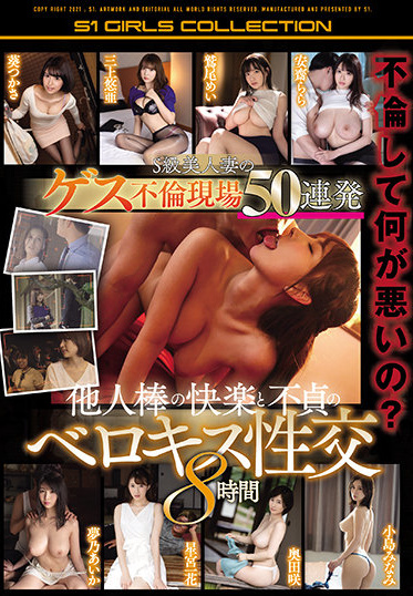 S1 NO.1 STYLE OFJE-327-A Guess Affair Site Of S Class Beautiful Wife 50 Barrage Pleasure Of Other Sticks And Unfaithful Berokisu Sexual Intercourse 8 Hours - Part A