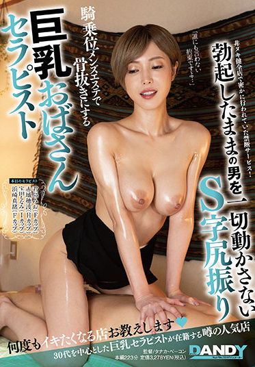 DANDY DANDY-774 A Busty Aunt Therapist Who Does Not Move A Man Who Is Still Erected At All S-shaped Ass Swinging Cowgirl Men S Esthetics