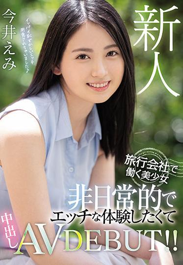 Honnaka HMN-026 Beautiful Girl Working At A Rookie Travel Agency Creampie AV DEBUT For An Extraordinary And Naughty Experience Emi Imai