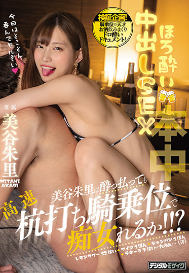Honnaka HMN-031 Tipsy Creampie SEX Akari Mitani Can Be Slut At High Speed Pile Driving Cowgirl Even If You Get Drunk
