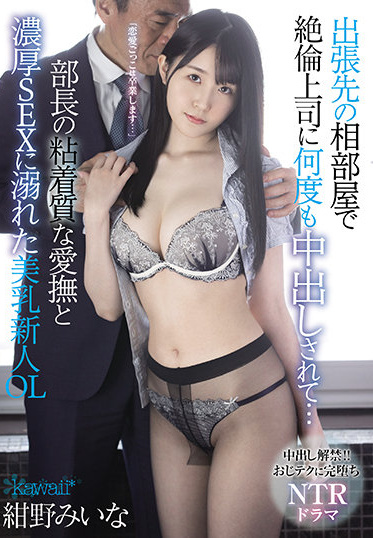 kawaii CAWD-263 Beautiful Breasts Rookie OL Konno Miina Drowned In The Director Is Sticky Caress And Rich SEX