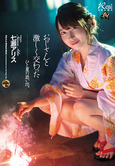 Das DASD-905 Memories Of A Summer When I Had A Hard Time With My Uncle Nanase Alice