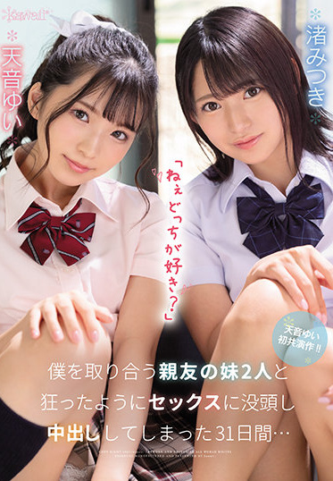 kawaii CAWD-261 Hey Which One Do You Like 31 Days When I Was Absorbed In Sex With My Two Best Friend Sisters Who Are Competing For Me And Made Vaginal Cum Shot Yui Amane Mitsuki Nagisa