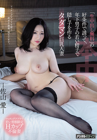 Honnaka HMN-032 Ai Sayama A Tadaman Busty Married Woman Who Invites Under Favorable Conditions Of Free Vaginal Cum Shot And Makes A Hidden Child With Young Sperm Of A Younger Boy