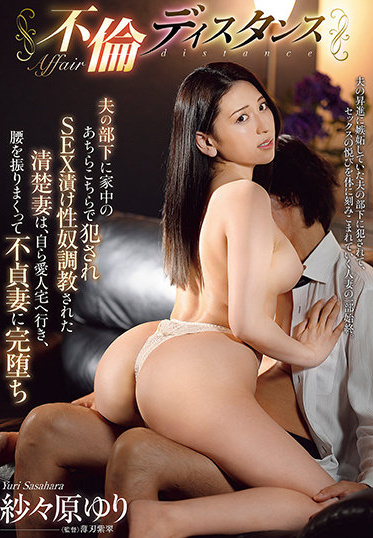 Avs USBA-031 Affair Distance Commitment Here And There In The House By Her Husband S Subordinates