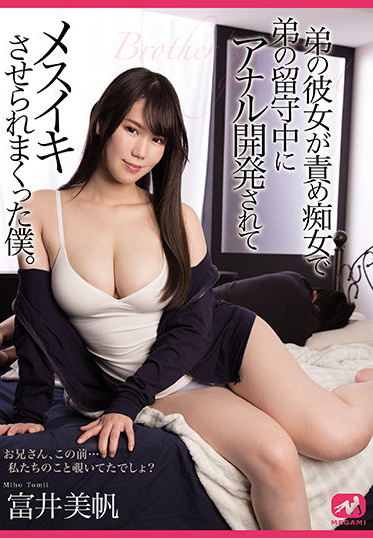 MEGAMI MGMQ-079 My Younger Brother S Girlfriend Is A Blame Slut And I Was Made To Mess Up By Anal Development While My