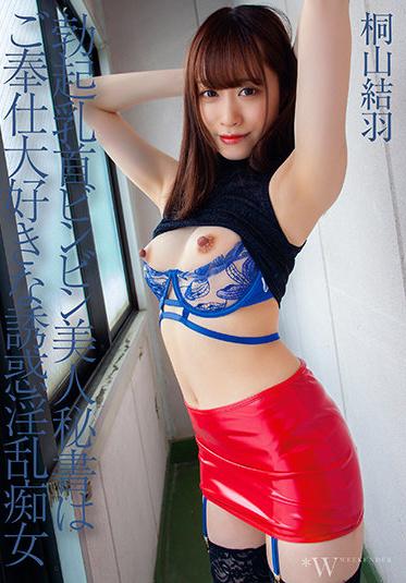 WEEKENDER FCDC-134 Erection Nipple Bing Beauty Secretary Is A Temptation Nasty Slut Who Loves To Serve Yuuha Kiriyama