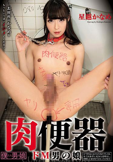 K.M.Produce BOKD-231 De M Man S Daughter Meat Urinal Kaname Hoshikoshi