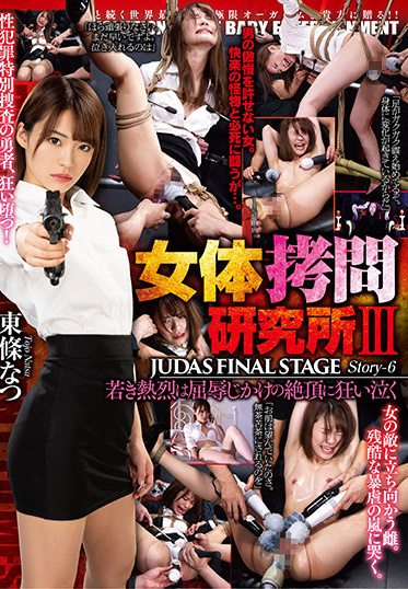 Baby Entertainment DBER-121 Female Body Torture Institute III JUDAS FINAL STAGE Story-6 Young Enthusiastic Crying Crazy At The Climax Of Humiliation Natsu Tojo