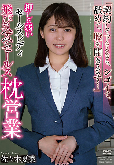 Aurora Project ANNEX APNS-253 Dive Sales Pillow Sales Sales Lady Weak To Push If You Sign A Contract Squeeze Lick Open Your Crotch Natsuna Sasaki