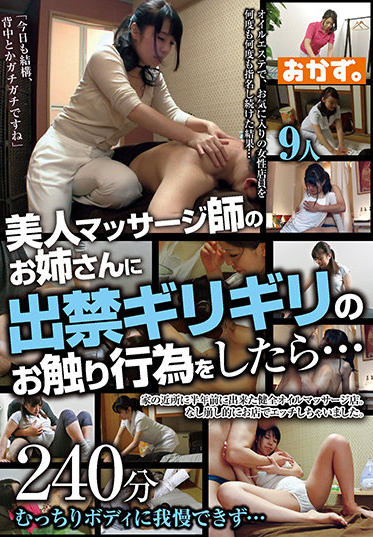 K.M.Produce OKAX-763 If You Touch The Beautiful Masseuse S Older Sister At The Last Minute 240 Minutes