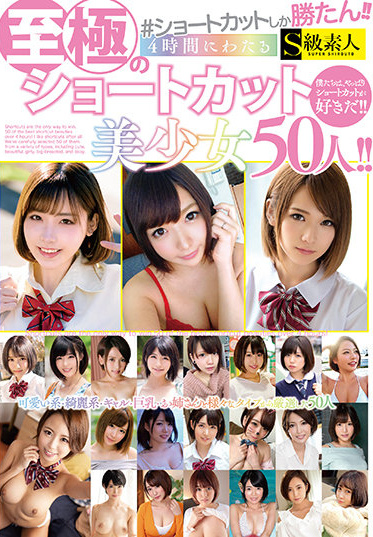 S Kyuu Shirouto SUPA-592 Only The Shortcut Won 50 Extreme Shortcut Beautiful Girls Over 4 Hours