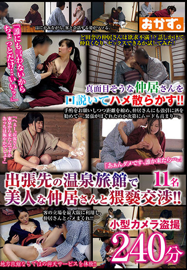 K.M.Produce OKAX-766 Obscene Negotiations With A Beautiful Nakai At A Hot Spring Inn On A Business Trip Small Camera Voyeur 240 Minutes