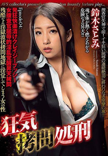 Avs GMEM-041 Madness Torture Execution Episode 04 Madness Pleasure Pickled Crazy Pushy Female Investigator Humiliation Nasty Awakening Ascension Torture Suzuki Satomi