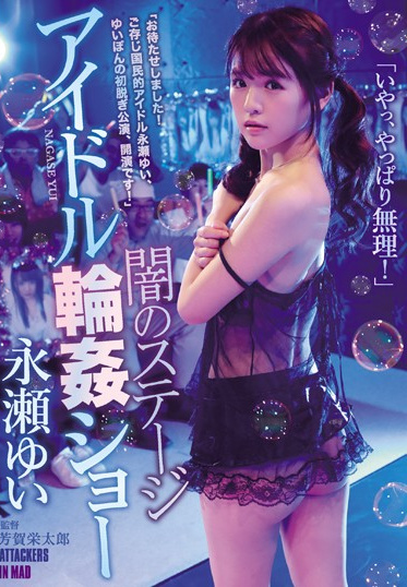 Attackers ATID-370 Dark Stage Idol Gangbang Show Yui Nagase