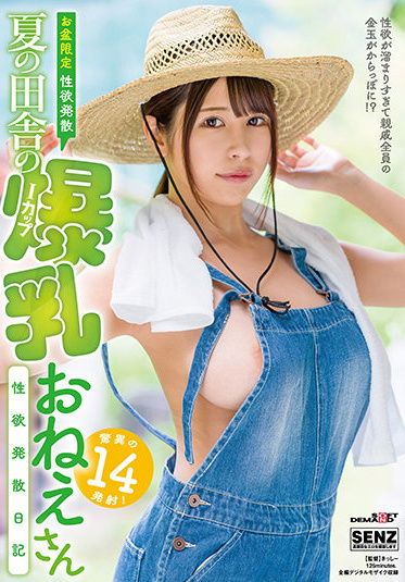 SOD Create SDDE-655 Obon Limited Libido Divergence Summer Countryside Big Breasts Sister Libido Divergence Diary