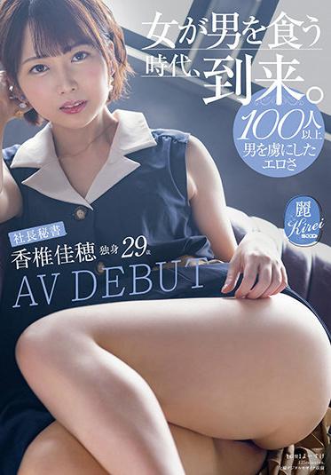 SOD Create KIRE-053 Erotic That Captivated More Than 100 Men The Era When Women Eat Men Has Arrived President S Secretary Kaho Kashii Single 29 Years Old AV DEBUT