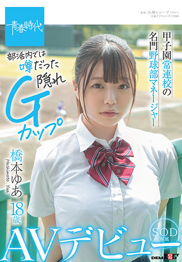 SOD Create SDAB-192 Koshien Regular School Prestigious Baseball Club Manager Yua Hashimoto 18 Years Old SOD Exclusive AV Debut