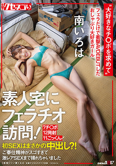 SOD Create KUSE-026 Visit An Amateur Is House For A Blowjob In Search Of His Favorite Ji Po Is The First SEX A Vaginal Cum Shot The Spirit Of Service Is So Amazing That I Was Able To Shoot Even Super Rare SEX 7 Ji Po 12 Launch 11 Cum South Iroha