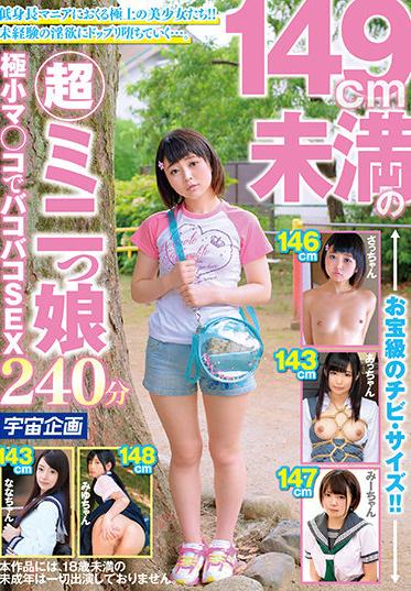 K.M.Produce MDTE-014 Super Mini Girl Less Than 149cm Minimal Ma Bakobako SEX 240 Minutes