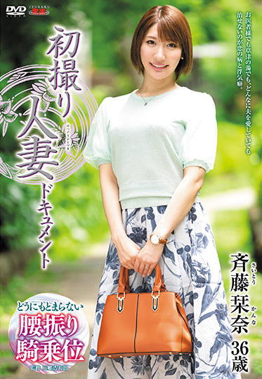 Center Village JRZE-072 First Shooting Married Woman Document Shiori Saito