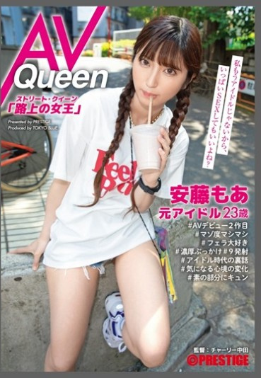 Prestige AOI-009 Street Queen AV Queen Ando Also 23 Former Idol Absolute Center Former Idol X Bukkake 9 Launches