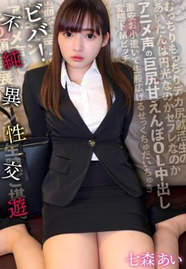 Prestige SKSK-057 Viva Impure Heterosexual Friendship Anime Voice Big Butt Amaenbo OL Creampie Ai Nanamori