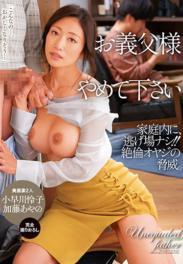 BIGMORKAL MCSR-447 Please Stop Your Father In Law The Threat Of An Unequaled Father No Escape In The Home Two Beautiful Wives Reiko Kobayakawa Ayano Kato