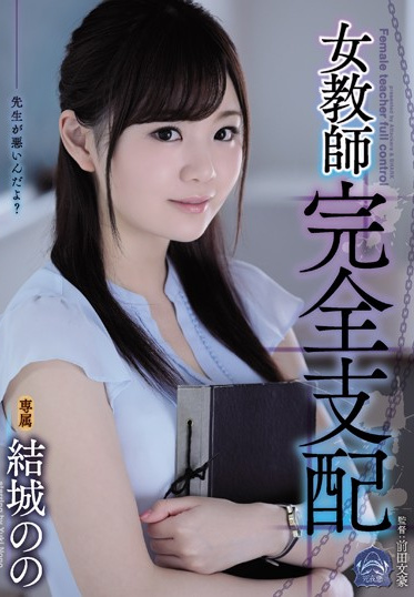 Attackers SHKD-863 Female Teacher Is Full Control Of Yuki