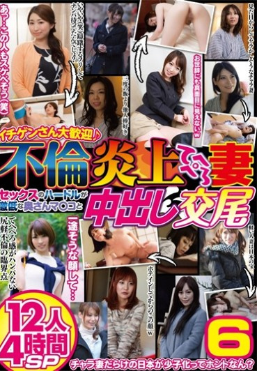 Prestige MBM-343 Ichigen-san Is Welcome Affair Burning Hepero Wife Sexual Hurdles Are Extremely Low Wife Mako And Creampie Mating 12 People 4 Hours