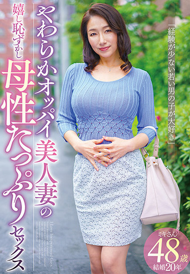 Isojin GOJU-186 I Love Young Boys With Little Experience Soft Breasts Beautiful Wife S Happy And Embarrassed Sex With Plenty Of Motherhood