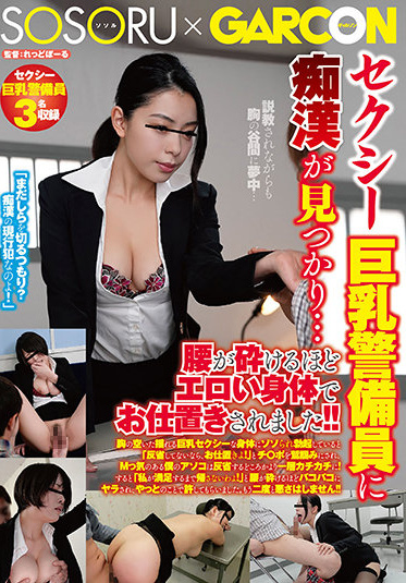 SOSORU×GARCON GS-400 A Sexy Busty Guard Found A Lewd I Was Punished With An Erotic Body That Broke My Waist