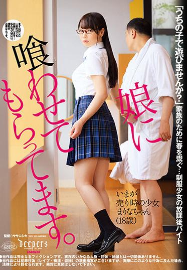 Waap Entertainment DFE-056 I Have My Daughter Eat It Marina Saito