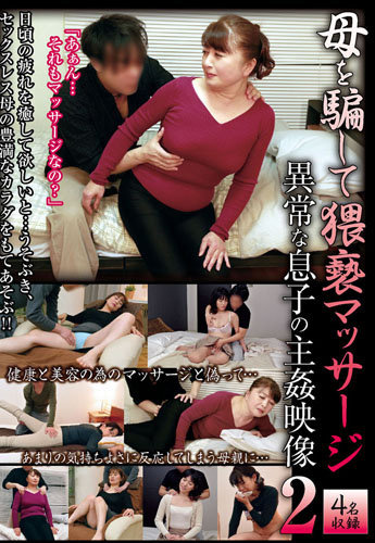 STAR PARADISE DMAT-195 Obscene Massage By Tricking Mother Abnormal Son S Main Fuck Video 2