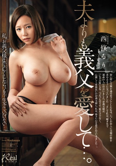MADONNA JUX-092 I Love The Father-in-law Than Husband Ruri Saijo
