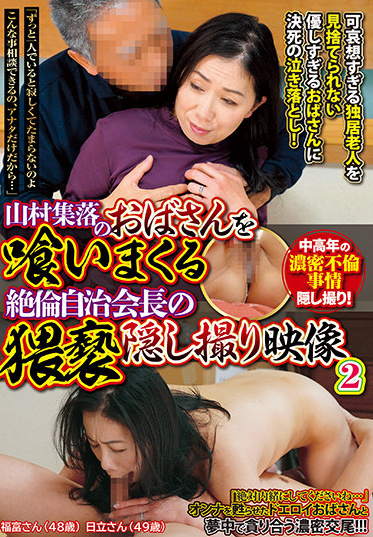 BIGMORKAL ITSR-095 Obscene Hidden Camera Video 2 Of The Unequaled Autonomous Chairman Who Eats An Aunt In A Yamamura Village