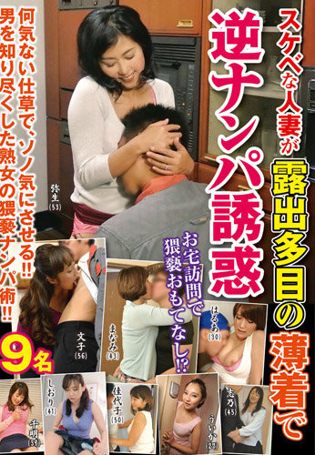 STAR PARADISE VNDS-3373 Lewd Married Woman Seduces Reverse Pick-up With Light Clothes With A Lot Of Exposure