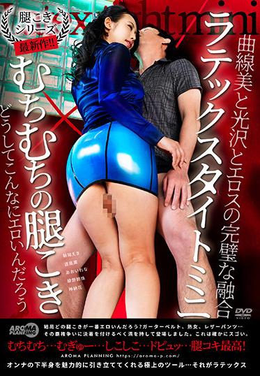 Aroma Kikaku AARM-011 Latex Tight Mini X Whip Whip Thigh