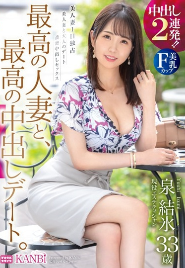 Prestige DTT-086 The Best Married Woman And The Best Creampie Date F Milk Slender Wife And Immoral Vaginal Cum Shot 2 Barrage