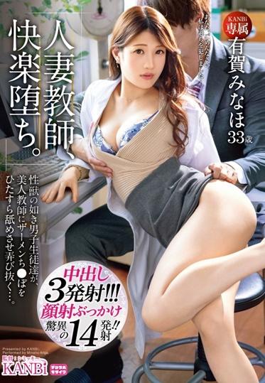 Prestige KBI-065 Married Teacher Pleasure Fell Boys Like Sex Beasts Make A Beautiful Teacher Lick Semen Po And Play With It