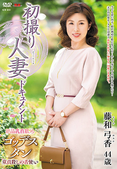 Center Village JRZE-074 First Shooting Married Woman Document Kazuyuka Fuji