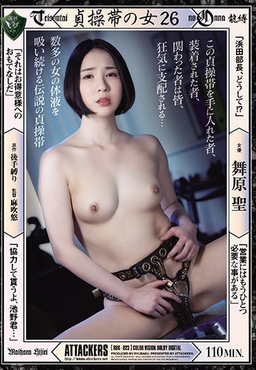 Attackers RBK-023 Chastity Belt Woman 26 Sei Maihara