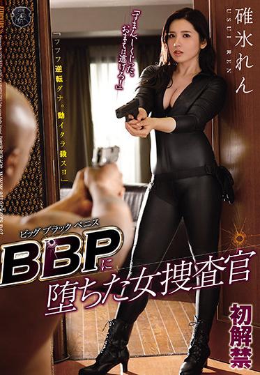 Attackers ATID-476 BBP Female Investigator Who Fallen Into A Big Black Penis Ren Usui