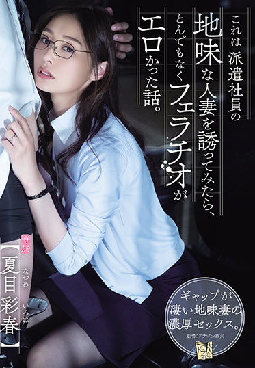 Attackers ADN-344 This Is A Story That When I Invited A Sober Married Woman Of A Dispatched Employee The Blowjob Was Ridiculously Erotic Natsume Saiharu