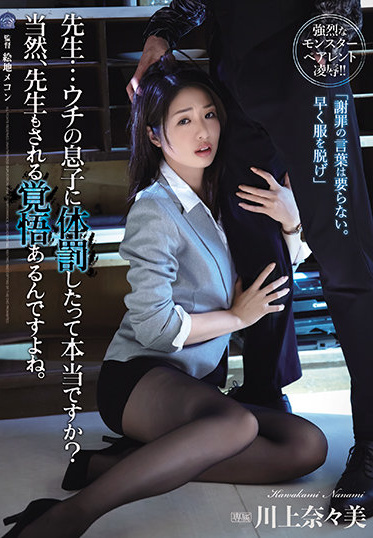 Attackers SHKD-963 Teacher Is It True That I Punished My Son Of Course I M Prepared To Be A Teacher Kawakami Nanami