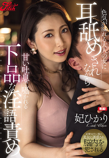Fitch JUFE-324 A Vulgar Dirty Talk Whispered With A Sweet Sigh While Being Licked By An Adult Woman Full Of Sex Appeal Hikari Hime